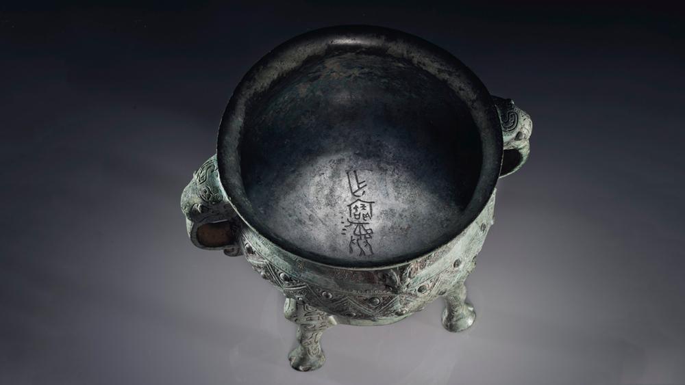 Zuo Bao Yi Gui (inscription)