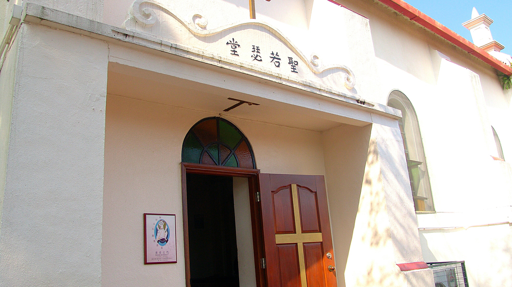 Church in Yim Tin Tsai, Hong Kong Translation: Saint Joseph Church; Shutterstock ID 649992778