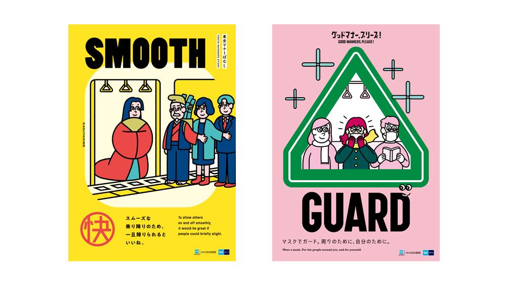Japanese subway etiquette posters