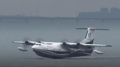 "The AVIC AG600 ""Kunlong"" seaplane"
